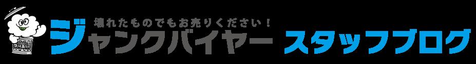 ジャンクバイヤーのスタッフブログ