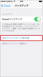 iPhone_01_backup07