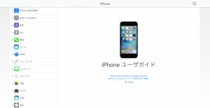 FireShot-Capture-20-iPhone-http___help.apple_.com_iphone_9__langja-e1443046647301