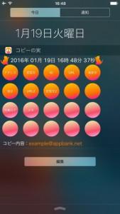 App-Copy-no-Mi-3
