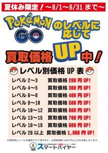 pokemonSB01