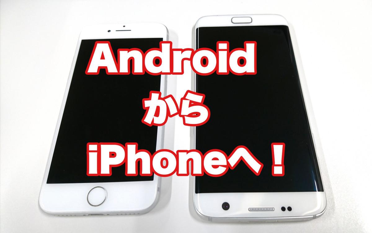 Iphone アンドロイド から