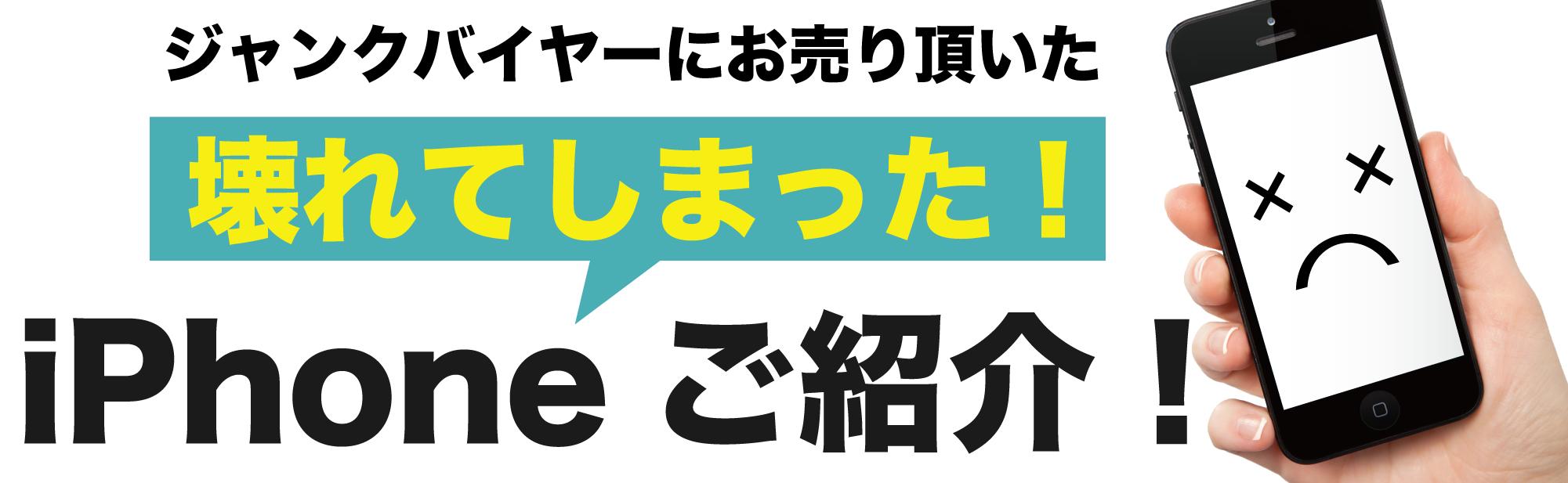 ジャンクバイヤーのお買取商品ご紹介!